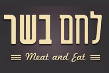 מסעדת לחם בשר